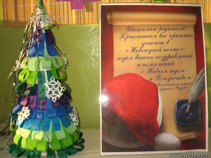 Конкурс новогодних поделок в детском саду положение 79